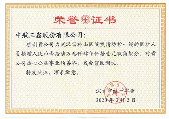 捐赠证书(深圳红十字会163451.97元)ps.jpg
