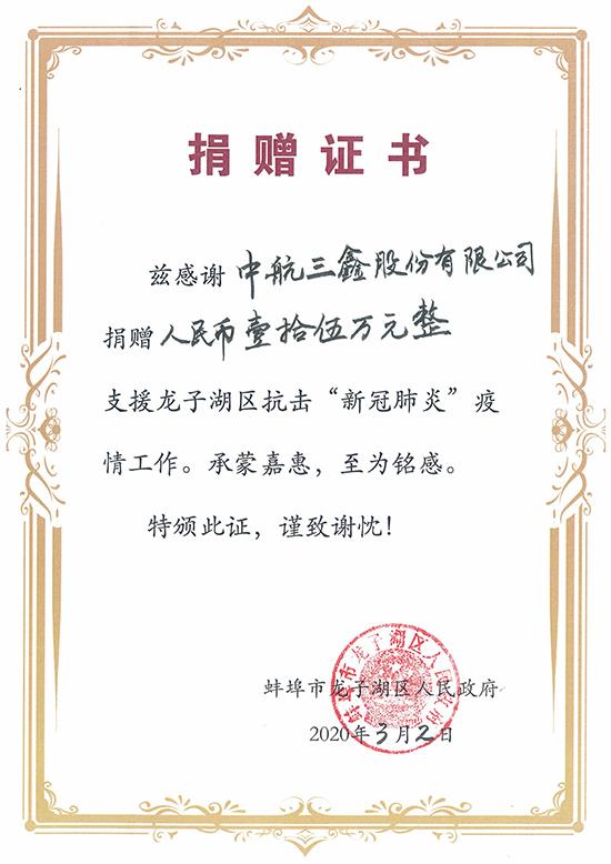 捐赠证书(蚌埠市龙子湖区15万元)ps.jpg